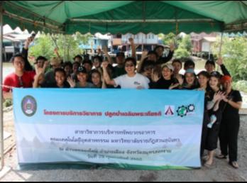 นักศึกษาสาขาวิชาการบริหารทรัพยากรอาคาร จัดโครงการบริการวิชาการ ปลูกป่าเฉลิมพระเกียรติ