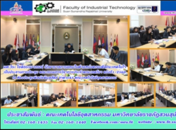 A meeting Academic Board Faculty of Industrial Technology No. 1/2017