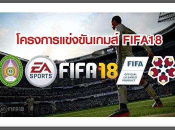 สาขาวิชาวิศวกรรมคอมพิวเตอร์ จัดโครงการแข่งขันเกมส์ FIFA 2018