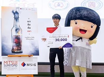 นายณัฐวารี ตรีเทพ and นายปกรณ์ ปัญญาวจี 3rd year student Graphic Design & Multimedia Won the 2nd prize  In the poster design contest on the topic.