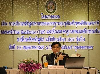 """""""การบริหารหลักสูตรตามกรอบมาตรฐานคุณวุฒิระดับอุดมศึกษาแห่งชาติ เพื่อการเผยแพร่ (Thai Qualification Register : TQR) และรับรองมาตรฐานตามเกณฑ์การประกันคุณภาพภายในระดับหลักสูตรฉบับปีการศึกษา 2557"""