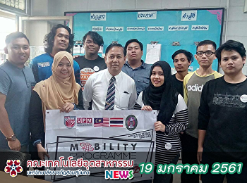 Exchange student University Putra Malaysia Visit and study at the Demonstration School of Suan Sunandha Rajabhat University.