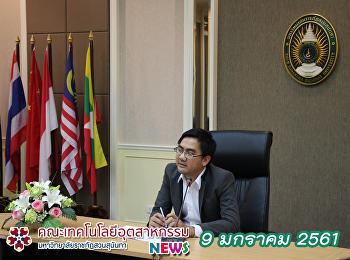 ประชุมเพื่อติดตามการรายงานผลการดำเนินงานของฝ่ายต่างๆ เพื่อให้ทราบผลการดำเนินการ ปัญหาและอุปสรรคในการปฏิบัติงาน
