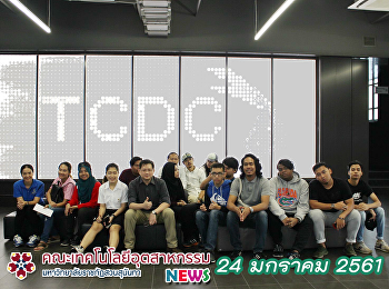 Architectural and Design Students University Putra Malaysia Visit the Design Knowledge Center TCDC (Thailand Creative & Design Center)