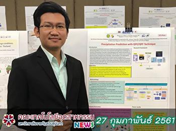 อาจารย์เศรษฐกาล โปร่งนุช หัวหน้าสาขาวิชาวิศวกรรมคอมพิวเตอร์ และนายกริชเพชร ขอนพันธ์ นักศึกษาสาขาวิชาวิศวกรรมคอมพิวเตอร์ เข้าร่วมประชุมวิจัยโครงการ Advancing Co-Design of Integrated to Climate Change in Thailand (ADAP-T Project)