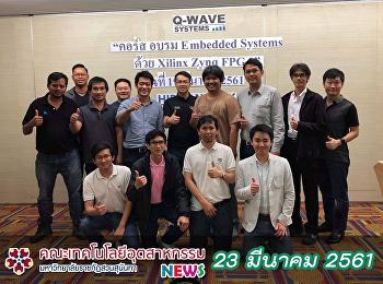 อาจารย์เศรษฐกาล  โปร่งนุช อาจารย์ณรงค์ ณรงค์รัตน์ และอาจารย์อภิรักษ์ ธิตินฤมิต เข้าร่วมอบรมQ-WAVE FPGA: เรียนรู้การสร้างระบบ Embedded Systems