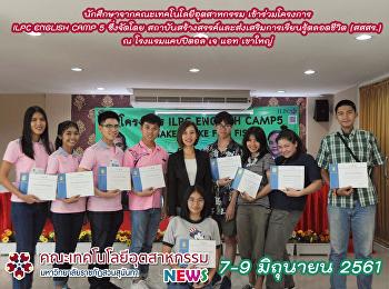 โครงการ ILPC ENGLISH CAMP 5