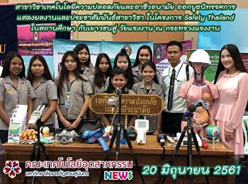 แสดงผลงานโครงการ Safety Thailand
