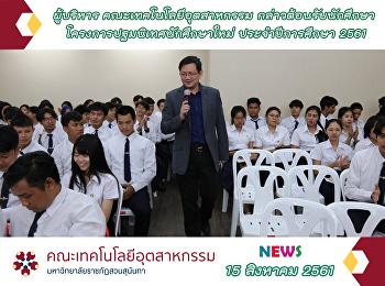 โครงการปฐมนิเทศนักศึกษาใหม่ ประจำปีการศึกษา 2561