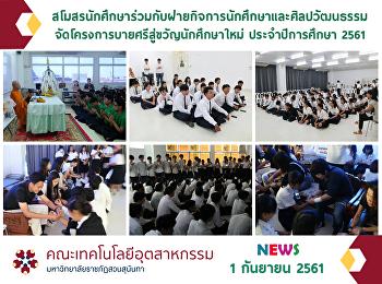 โครงการบายศรีสู่ขวัญนักศึกษาใหม่ ประจำปีการศึกษา 2561