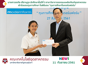 Faculty of Industrial Technology Get a scholarship from Modern forms of '61.