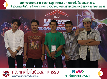 Students in Industrial Management Join the ROV YOUNG MASTER CHAMPIONSHIP competition by Trumove H