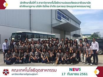 ศึกษาดูงาน บริษัท ถิรไทย จำกัด (มหาชน) นิคมอุตสาหกรรมบางปู