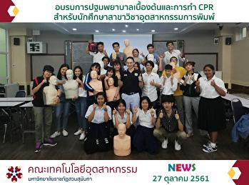 อบรบการปฐมพยาบาลเบื้องต้นและการทำ CPR สำหรับนักศึกษาสาขาวิชาอุตสาหกรรมการพิมพ์