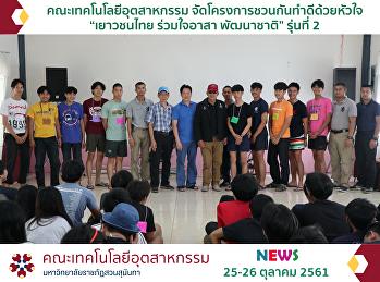 """""""เยาวชนไทย ร่วมใจอาสา พัฒนาชาติ"""" รุ่นที่ 2 25-26 ตุลาคม 2561"""