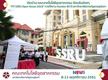 FIT SSRU Open House 2018