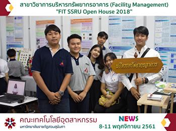 สาขาวิชาการบริหารทรัพยากรอาคาร (Facility Management)