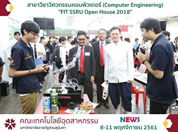 สาขาวิชาวิศวกรรมคอมพิวเตอร์ (Computer Engineering)