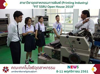 สาขาวิชาอุตสาหกรรมการพิมพ์ (Printing Industry)