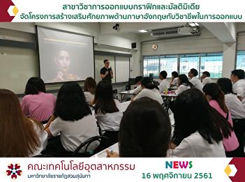 Graphic Design & Multimedia English Training Presentation With the Profession in Design