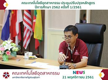 คณะเทคโนฯ ประชุมปรับปรุงหลักสูตรปีการศึกษา 2562 ครั้งที่ 1/2561