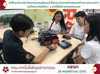 Student Branch Computer Engineering Instructive Creating a home cleaning robot And drones To students of Rajamangala University of Technology Phra Nakhon