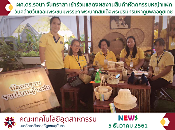 Asst. Prof. Dr.Rosjana Chanthrasa join Showcase product Craft Vetiver In the day Celebrate day His Majesty King Bhumibol Adulyadej