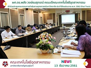 ประชุมคณะกรรมการดำเนินงานยุทธศาสตร์มหาวิทยาลัย 2562