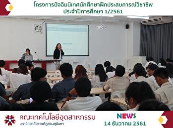 โครงการปัจฉิมนิเทศนักศึกษาฝึกประสบการณ์วิชาชีพ ประจำปีการศึกษา 1/2561