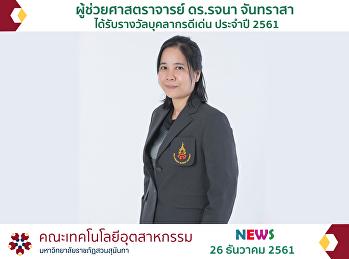 ผู้ช่วยศาสตราจารย์ ดร.รจนา จันทราสา ได้รับรางวัลบุคลากรดีเด่น ประจำปี 2561