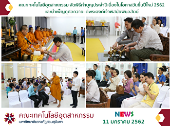 Faculty of Industrial Technology Organize the ceremony Annual merit making In occasion New Year's Day 2562 And charity Give to Royal Highness Phisamai Phimonsat