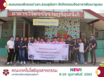 The Computer Club of Suan Sunandha Rajabhat University Held the Community-Contribution Activity