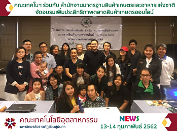 The Faculty of Industrial Technology Cooperated with the National Bureau of Agricultural Commodity and Food Standards in Holding a Training to Enhance the Effectiveness of Online Product Market