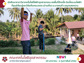 Students of Industrial Electrical Technology Enter the area again Electrical Installation at the comprehensive mushroom learning and research center (mushroom house) Bang Khonthi District Samut Songkhram