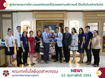 The Administrators of the Faculty of Industrial Technology Give Flowers to the President as a Birthday Wish