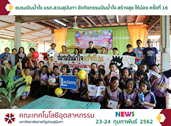 Pun-Nam-Jai Club, Suan Sunandha Rajabhat University Held the 6th Community-Contribution Activity to Share Kindness and Share Happiness to Children