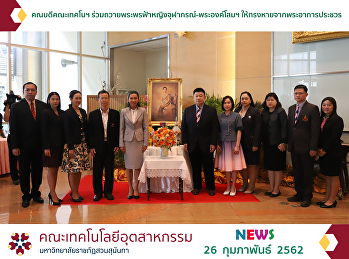 The Dean of the Faculty of Industrial Technology Participated in Wishing Her Royal Highness Princess Chulabhorn and Her Royal Highness Princess Soamsawali for a Speedy Recovery