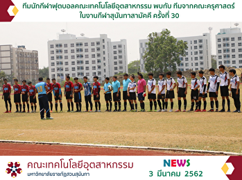 The Overview in the Football Match of the Faculty of Industrial Technology Team in Suan Sunandha Rajabhat University Games