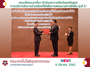 "The Dean of the Faculty of Industrial Technology Received the Certificate of ""The 5th Good Governance Administration for Sustainable Development for Senior Administrator"""