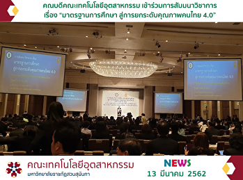 "Dean of the Faculty of Industrial Technology, participated in the academic seminar on ""Educational Standards to Enhancing the Quality of Thai People 4.0"""