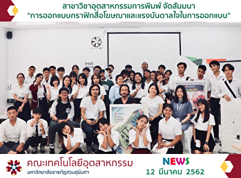 "The Printing Industry Major Held the Seminar on ""Advertising-Media Graphic Design and Design Inspiration"""
