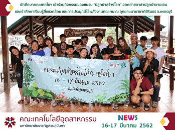 "the Industrial Technology students participated in the activities of ""Glow Forest for the World"" club. The activities were glowing mangrove forest as well as learning about environment and the use of alternative energy at the Sirindhorn International Envi"