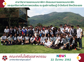 The Graphic and Multimedia Design Major Held the Training on Graphic Design and Aesthetics in the Environment at Wang Chan Forest Learning Center, Rayong