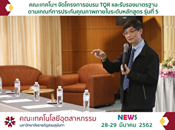 the 5th TQR and Standard Certification Based on Curriculum-Level Internal Quality Assurance Criteria