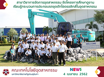 industrial-management-major students from the Faculty of Industrial Technology held a study tour project. Kobelco Construction Machinery South East Asia Company Limited