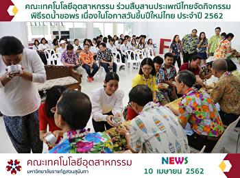 ร่วมสืบสานประเพณีไทยจัดกิจกรรมพิธีรดน้ำขอพร เนื่องในโอกาสวันขึ้นปีใหม่ไทย ประจำปี 2562