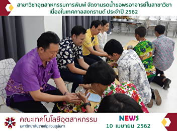 Printing Technology major contributed to maintain Thai tradition by holding the ceremony of pouring scented water to elders for wishes due to Thai New Year 2019