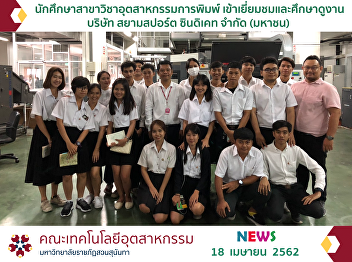 The Printing Industry Students Were on a Field Trip to Observe Siam Sport Syndicate Public Company Limited