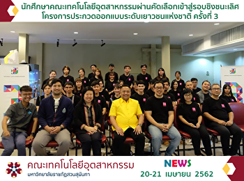 The Industrial Technology Student Passed the Qualifying Examination to the Final Round of the 3rd National Youth Design Awards
