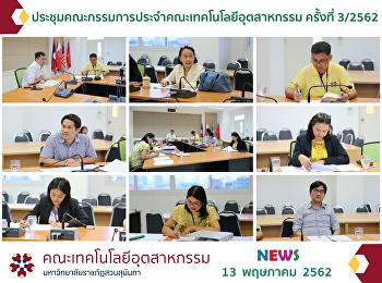 ประชุมคณะกรรมการประจำคณะเทคโนโลยีอุตสาหกรรม ครั้งที่ 3/2562